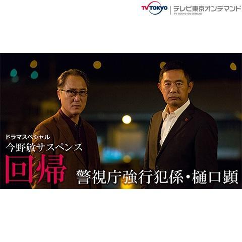 今野敏サスペンス「回帰 警視庁強行犯係・樋口顕」