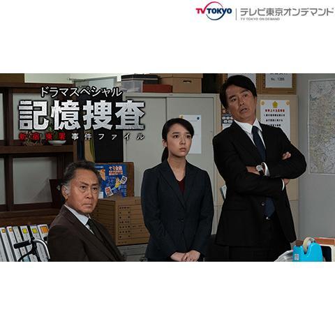 ドラマスペシャル「記憶捜査~新宿東署事件ファイル~」