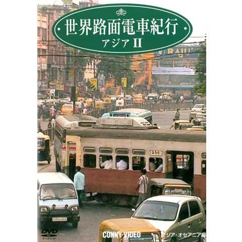 世界路面電車紀行 アジアII