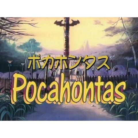 ポカホンタス