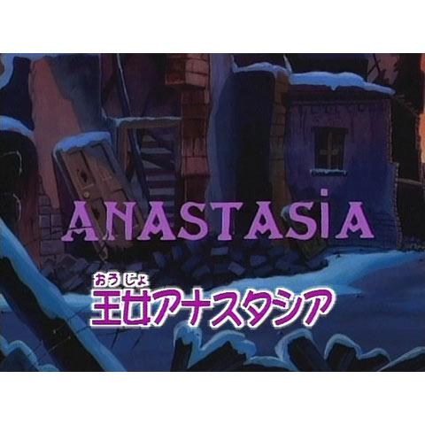 王女アナスタシア