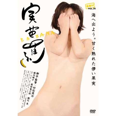実芭蕉(バナナ)