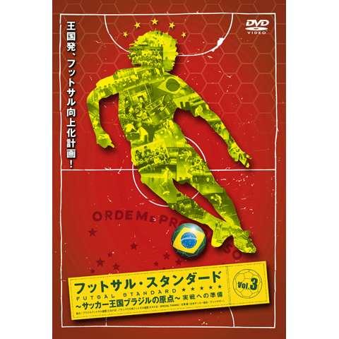 フットサル・スタンダード vol.3