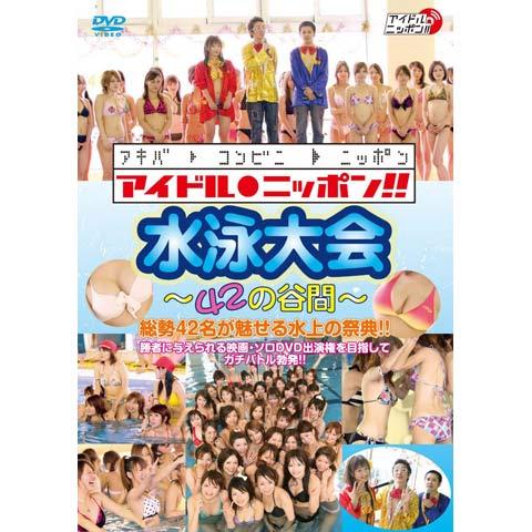 アイドルニッポン!!水泳大会42の谷間
