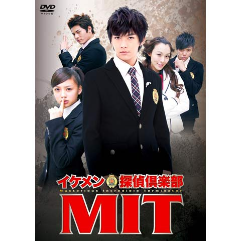 イケメン探偵倶楽部MIT