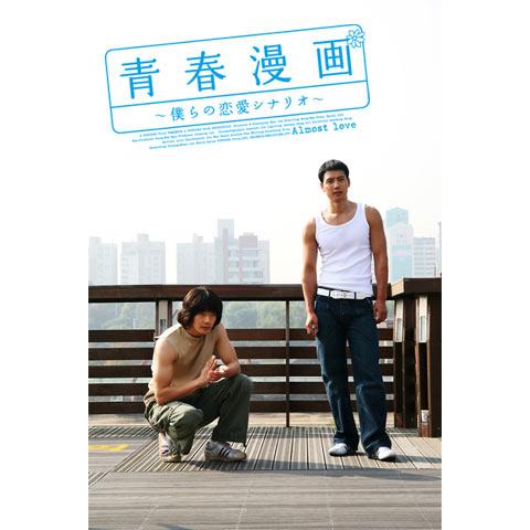 青春漫画~僕らの恋愛シナリオ~