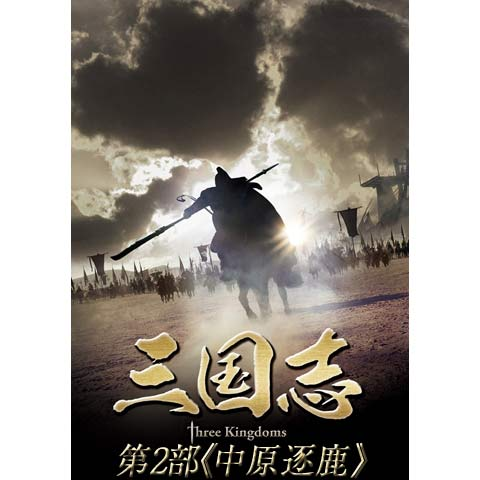 三国志 Three Kingdoms 第2部《中原逐鹿》