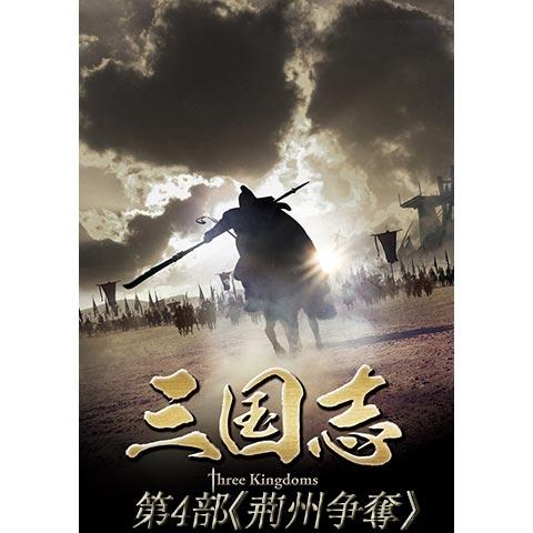 三国志 Three Kingdoms 第4部《荊州争奪》