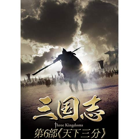三国志 Three Kingdoms 第6部《天下三分》