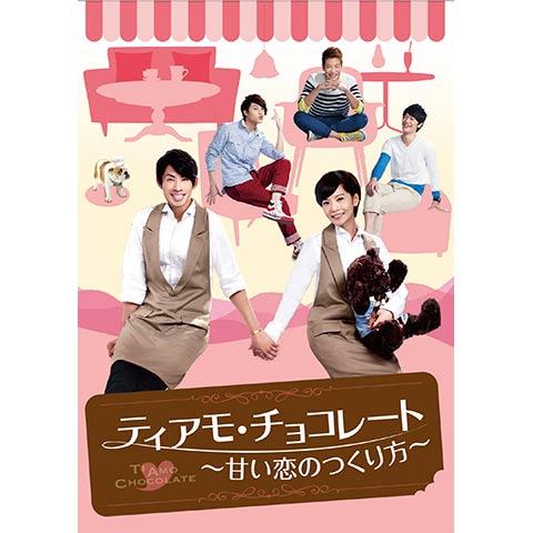 ティアモ・チョコレート~甘い恋のつくり方~