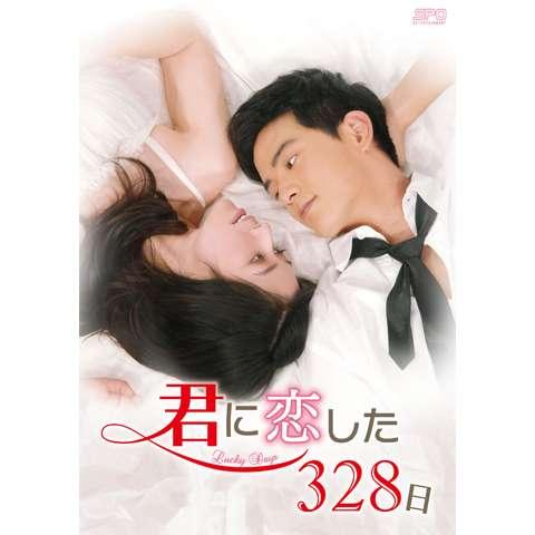君に恋した328日(台湾オリジナル版)