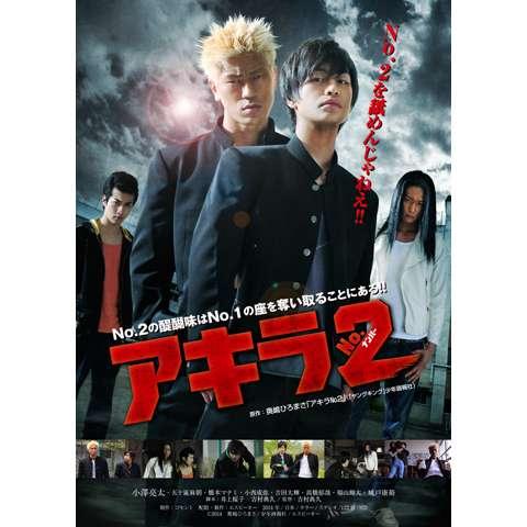 映画「アキラNo.2」