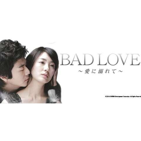 BAD LOVE~愛に溺れて~