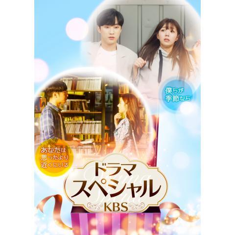 ドラマスペシャル<KBS>