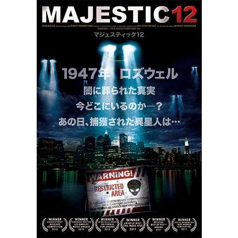 マジェスティック12