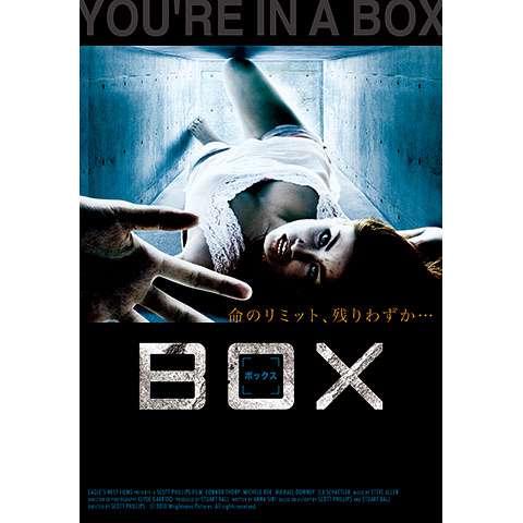 BOX ボックス