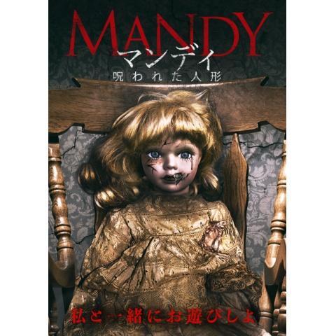 マンディ 呪われた人形