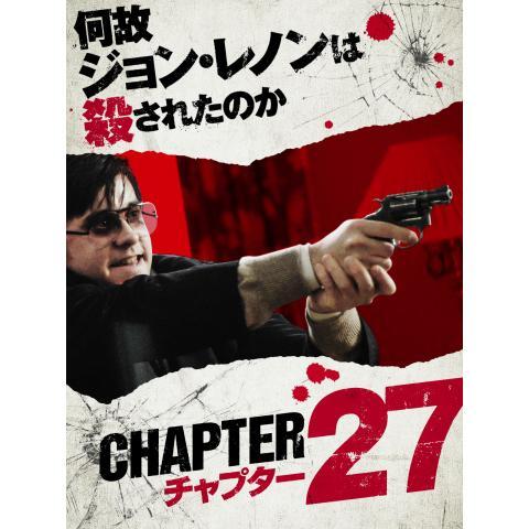 チャプター27