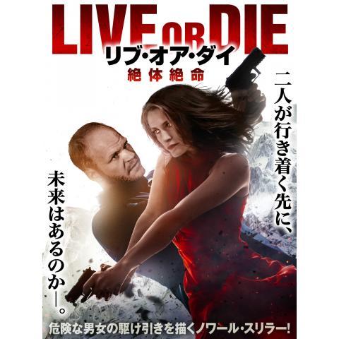LIVE OR DIE リブ・オア・ダイ