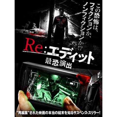Re : エディット 最恐演出