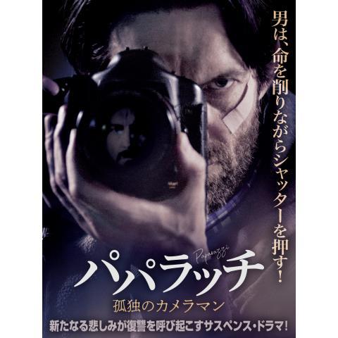 パパラッチ 孤独のカメラマン