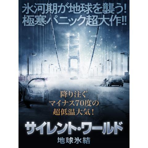 サイレント・ワールド 地球氷結last