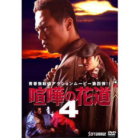 大阪最強伝説 喧嘩の花道4