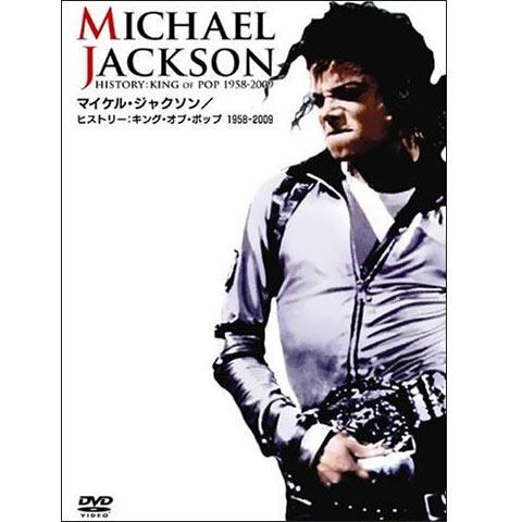 マイケル・ジャクソン/ヒストリー:キング・オブ・ポップ1958-2009