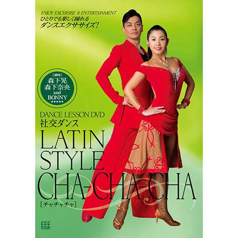 DANCE LESSON DVD 社交ダンスーLatin、cha-cha-cha