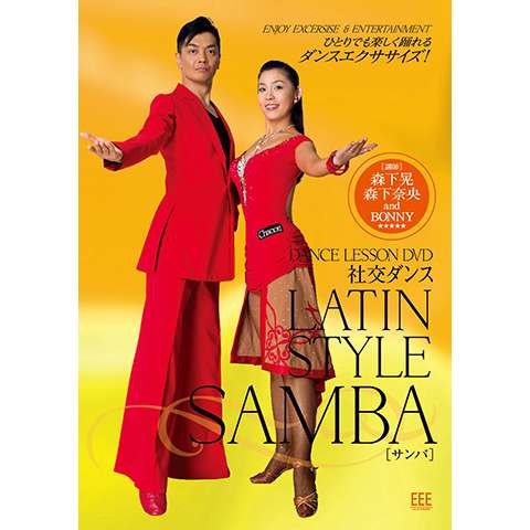 DANCE LESSON DVD 社交ダンスーLatin、sanba