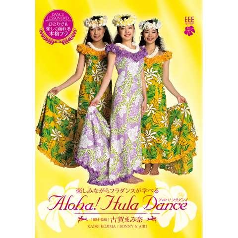 DANCE LESSON DVD   ALOHA! HULA DANCE