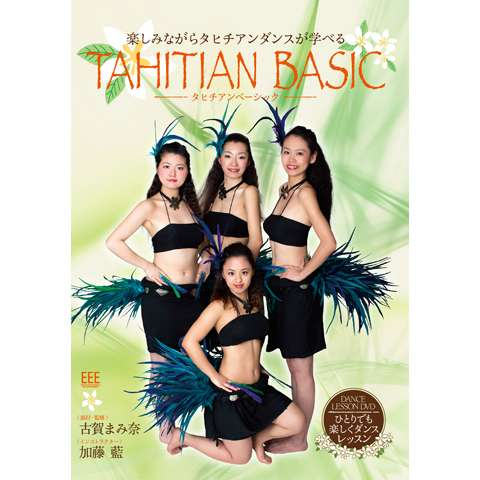 DANCE LESSON DVD Tahitian Basic