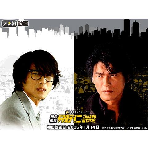特命係長 只野仁(2005年1月~3月放送)