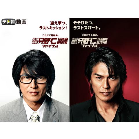 特命係長 只野仁 ファイナル(2012年1月6、7日放送)