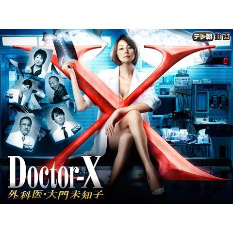 ドクターX~外科医・大門未知子~(2013)