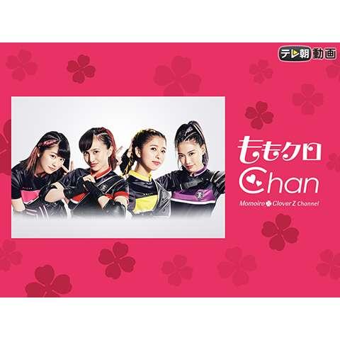 ももクロChan~Momoiro Clover Z Channel~(#101~#200)