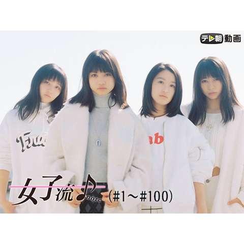 女子流♪(#1~#100)