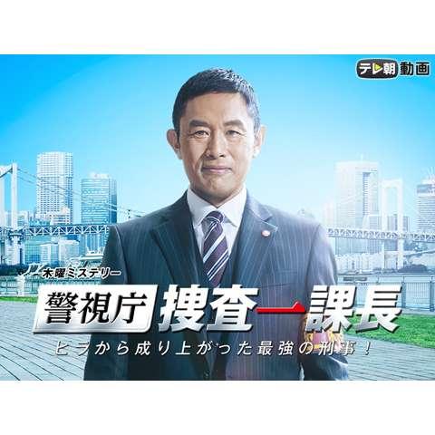 警視庁・捜査一課長 season1