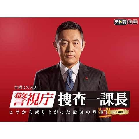 警視庁・捜査一課長 season2