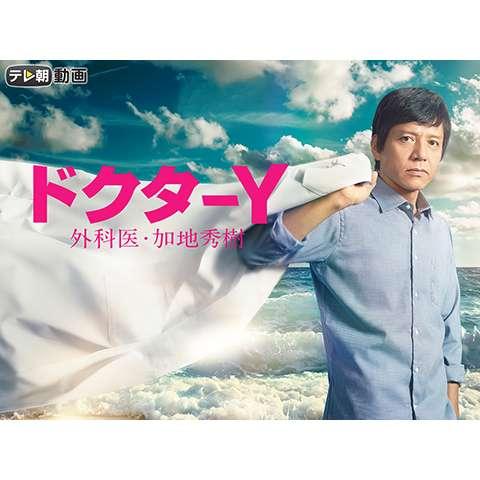 ドクターY~外科医・加地秀樹~(2016)