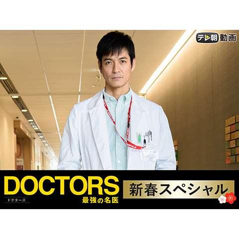 DOCTORS 最強の名医 新春スペシャル(2018)