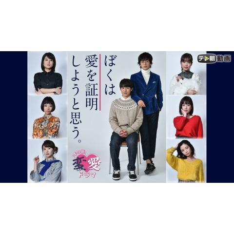 年の瀬変愛ドラマ(2017)