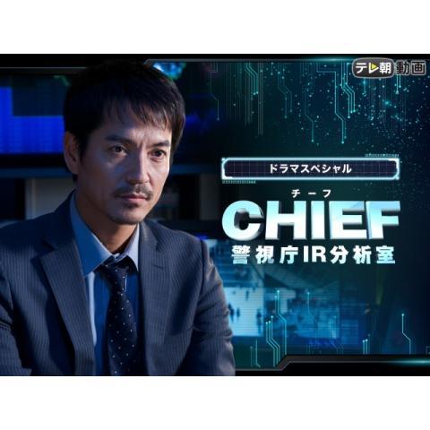 ドラマSP CHIEF~警視庁IR分析室~