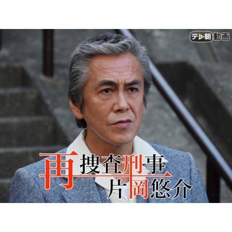 再捜査刑事・片岡悠介
