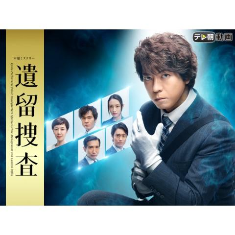 遺留捜査(2018)