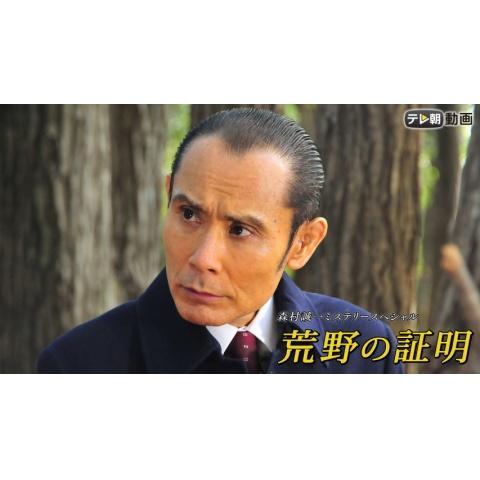 森村誠一ミステリーSP 終着駅牛尾刑事50作記念作品~荒野の証明