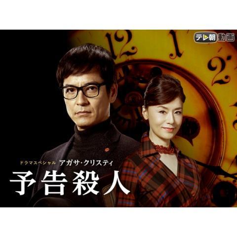 ドラマSP アガサ・クリスティ『予告殺人』