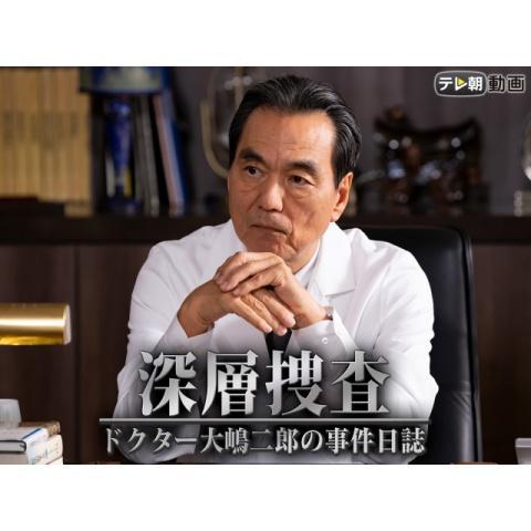 深層捜査~ドクター大嶋二郎の事件日誌