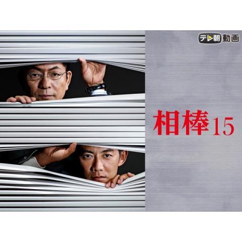 相棒season15