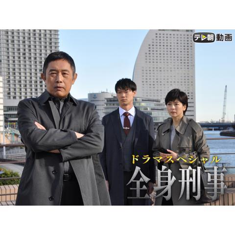 ドラマSP 全身刑事